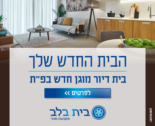 הבית החדש שלך - בית דיור מוגן חדש בפתח תקווה. לפרטים לחצו כאן